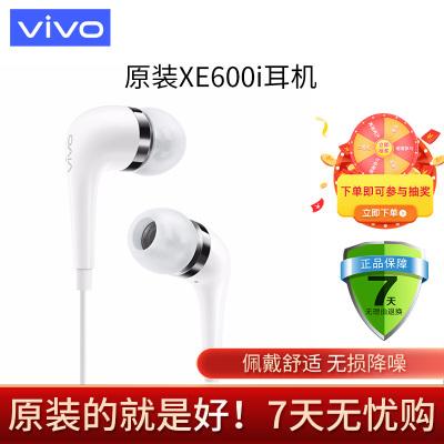 【vivo官方原装】XE600i X23X27X21X20X9X7z3z1z5x耳机重低音入耳式线控带话筒耳麦耳机