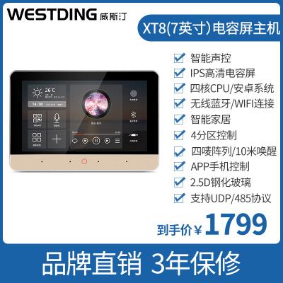 XT8家庭智能家居背景音樂系統主機客廳吊頂音響全屋控制 XT8電容屏主機(7英寸)