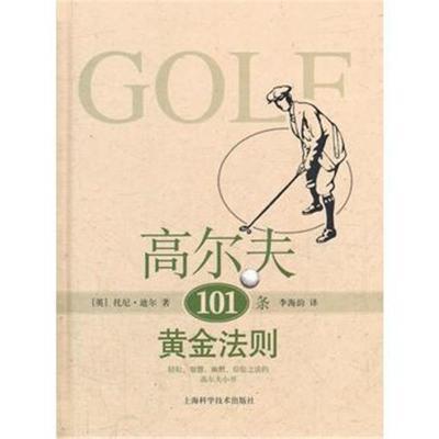 全新正版 高爾夫101條黃金法則