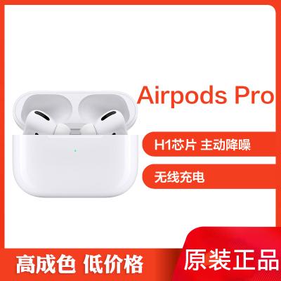 【二手8成新】蘋果 Apple Airpods pro原裝主動降噪入耳式無線藍牙Pro耳機充電盒 三代新款H1芯片 全套