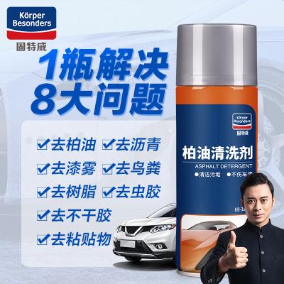 固特威 柏油粘膠去除劑柏油清洗清潔劑汽車漆面蟲膠瀝青清除劑去除膠劑 汽車用品 KB-3007A