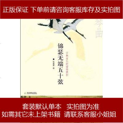 锦瑟无端十弦 倾蓝紫 天津教育出版社 9787530951392