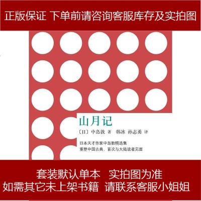山月記 [日]中島敦 中華書局 9787101090338