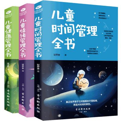 正版3册儿童管理书 儿童时间管理+健康管理+情绪管理全书 好习惯行为正面管教家庭教育亲子培养儿童良好的习惯书籍