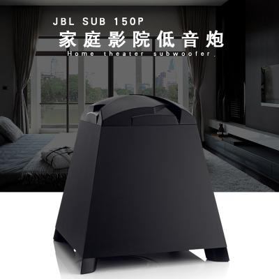 JBL STUDIO SUB150P 音響音箱低音炮家庭影院木質有源HiFi發燒級低音炮