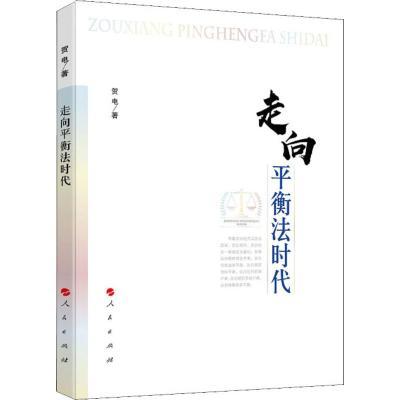 走向衡時代 法學理論 賀電 新華正版