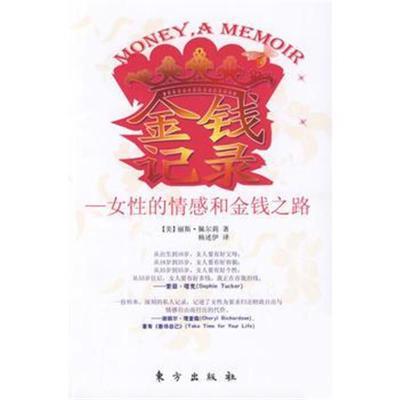 正版書籍 金錢紀錄 9787506035910 東方出版社
