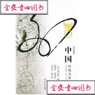【单册】商城正版 中国传统与变革 (美)费正清 江苏人民出版社
