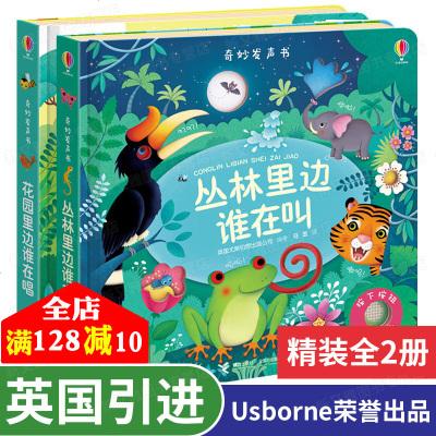 Usborne奇妙發聲書點讀 花園里面叢林里邊誰在叫唱 會出聲音帶有聲讀物繪本0-1-2-3歲兒童故事寶寶啟蒙幼兒早