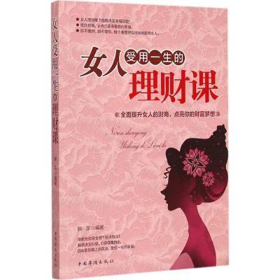 女人受用一生的理財課韓菲中國華僑出版社9787511352378