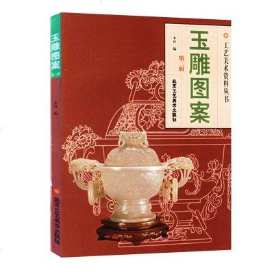 正版 玉雕圖案(第二輯)雕塑 工藝美術資料叢書 歷史器皿圖案 玉雕 北京工藝美術出版社 傳統手工藝文化 雕塑書籍 書