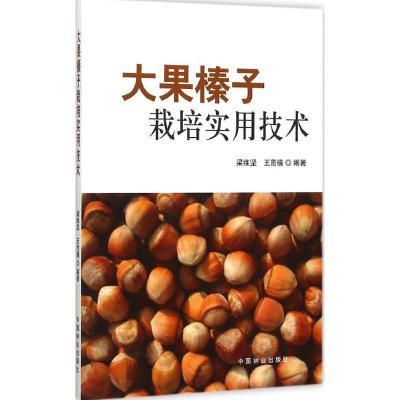 大果榛子栽培實用技術