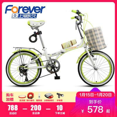 永久forever便携自行车20寸7级变速高碳钢车架时尚韩式炫彩男女士休闲/学生折叠单车20寸(长距骑行)