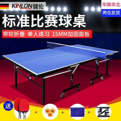 健倫(JEEANLEAN) 乒乓球臺 家用訓練健身 比賽 乒乓球桌 戶外可折疊 進階級KL308乒乓球臺