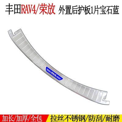 19款豐田榮放檻條迎賓踏板改裝專用配件rav4后備箱護板汽車裝飾 榮放外置后護板1片寶石藍