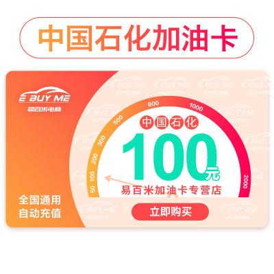 【請填寫正確卡號】中國石化加油卡100元自動充值 中石化油站圈存使用