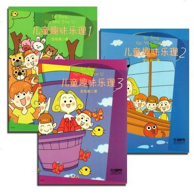 兒童趣味樂理123全套3冊兒童樂理幼兒樂理書音樂理論識譜啟蒙鋼琴