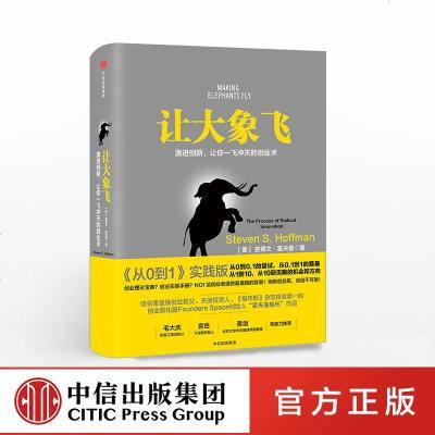 让大象飞 激进创新,让你一飞冲天的创业术 史蒂文 霍夫曼 著 中信出版社图书 正版书籍