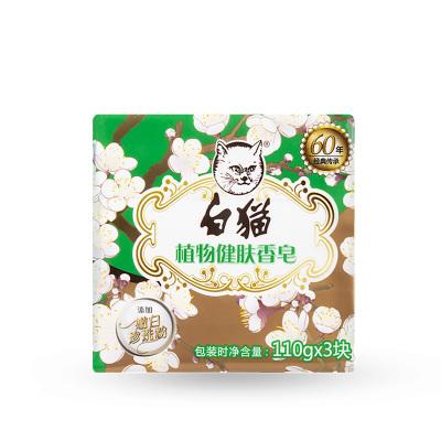 白猫植物健肤香皂 110g*3块