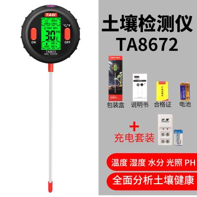 土壤檢測儀酸度濕度計盆栽花盆測花用PH值測試筆家用酸堿度測試儀 TA8672標配+9V充電套裝