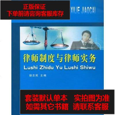 【二手8成新】律師制度與律師實務 9787542917041