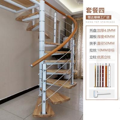 閃電客旋轉樓梯閣樓復式樓室內家用中柱旋轉樓梯圓形鋼木現代躍層廠家 套餐四:加厚4.0mm托盤+40mm厚踏板+優質護欄