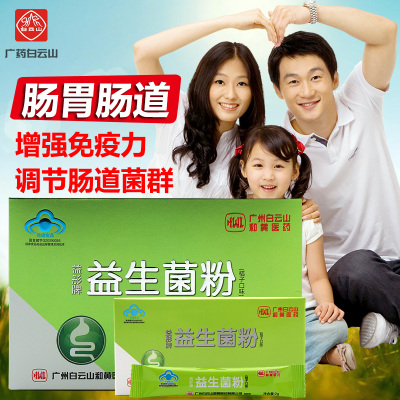 白云山益彤益生菌粉24袋/盒少年兒童父母媽媽寶媽調節腸道菌群增強免疫力