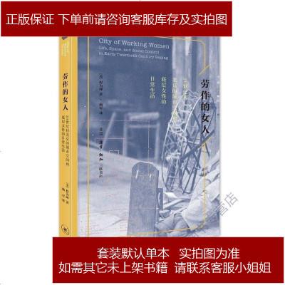 勞作的女人 [美]程為坤 生活·讀書·新知三聯書店 9787108052032