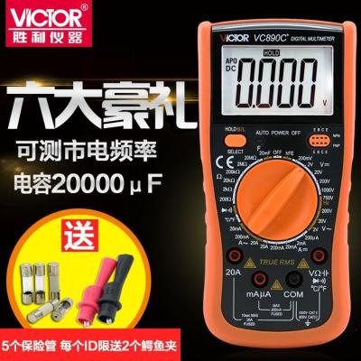 勝利儀器高精度數字萬用表VC890C全自動表數顯多用表電表 VC890C+標配+儀表包+20A特尖表筆