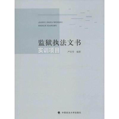 監獄執法文書實訓項目嚴慶芳中國政法大學出版社9787562062059