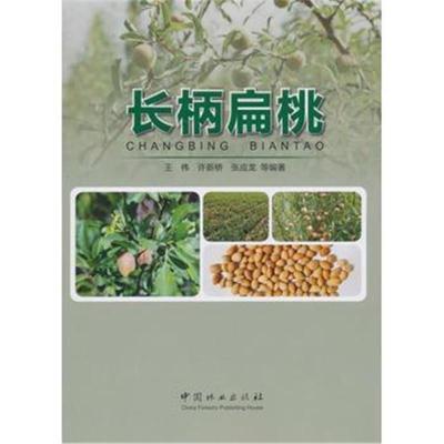 正版書籍 長柄扁桃 9787503895524 中國林業出版社