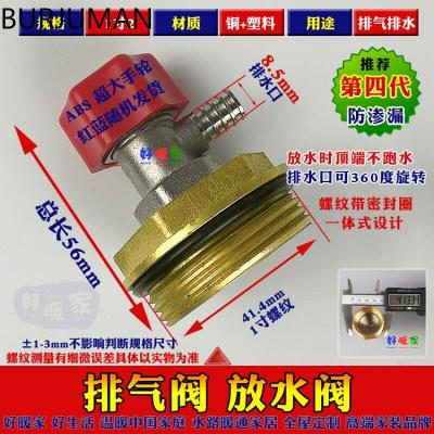 地暖排气阀暖气片分水器跑风放水阀46分1寸自手动放气泄气减压阀