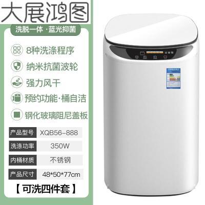 洗衣机全自动3-5KG高温煮婴儿童宝宝小型加热洗烘一体 5.6KG蓝光抑菌-白-强力风干