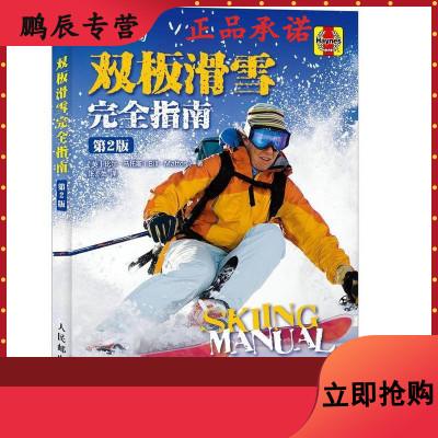 雙板滑雪完全指南(di2版)
