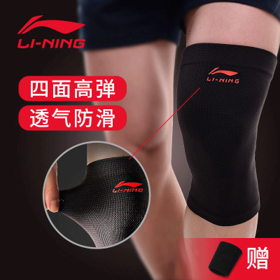 李寧護膝運動籃球跑步訓練健身戶外騎行保暖膝蓋護具裝備男女薄款