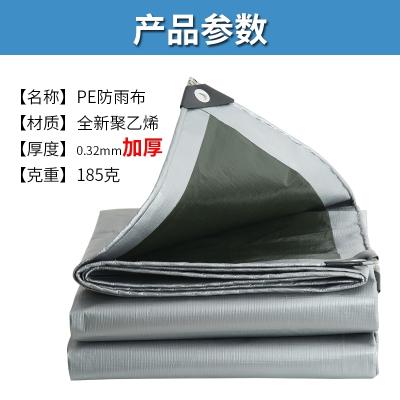 篷布防雨布加厚戶外遮陽雨布防水布防曬防水遮雨油布帆布隔熱蓬布 5米X8米【送繩子】