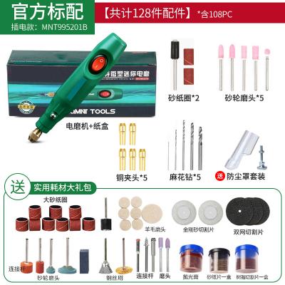 電磨機_玉石木頭電動打磨機雕刻機工具古達小型電鉆 官方標配+送108件耗材大禮包