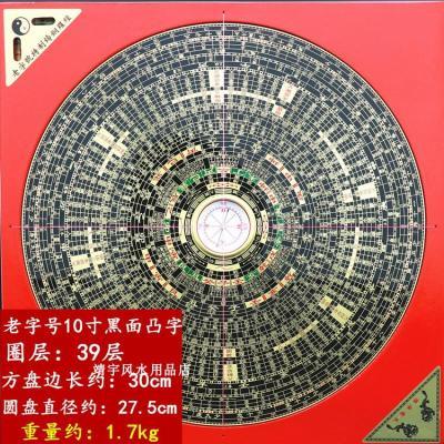 香港3寸5寸6寸8寸10寸三合盤綜合盤高精度純銅風水羅盤禮品SW