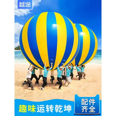 趣味運動會道具運轉乾坤大彩球充氣團建戶外學校拓展活動游戲器材八月七