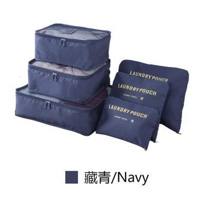 包臣旅行收纳袋行李箱衣物衣服旅游鞋子内衣收纳包收纳整理6件套 旅行收纳6件套-藏青色