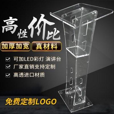 亚克力演讲台透明发言台主持带灯咨客台有机玻璃透明演讲台