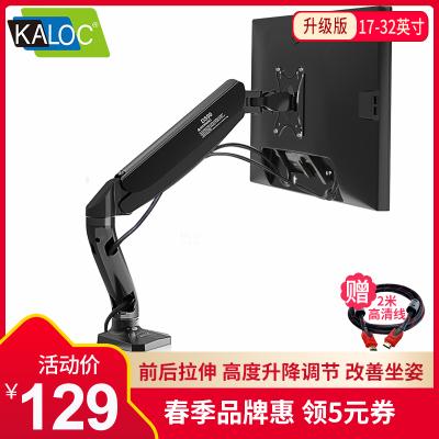 KALOC卡洛奇 電腦顯示器支架桌面臺式升降伸縮萬向旋轉底座17-32英寸辦公液晶顯示屏增高架電腦顯示器旋轉架子DS90