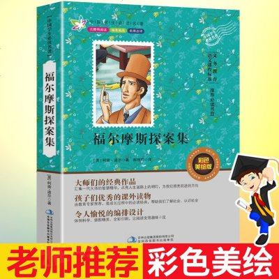 福爾摩斯探案集 完整版 適合7-9-12-15歲閱讀的三四五六年級新課標書目 正版書 少兒偵探懸疑推理小說書籍