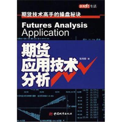 期货应用技术分析 张鸿儒 9787507418866 中国城市出版社