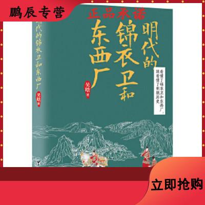 明代的錦衣衛和東西廠,吳晗,臺海出版社9787516817117正版 直發 郵