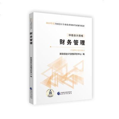 中级会计职称 财务管理 全真模拟试题 中级经济法 2019