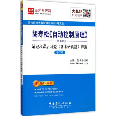 胡寿松《自动控制原理》笔记和课后习题(含考研真题)详解