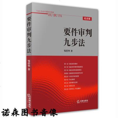 要件審判九步法 鄒碧華 法律書籍要件審判九步法 法律實務經典 圖書 法律從業人員 律師辦案 法官審案