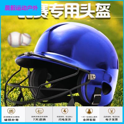 運動戶外棒球頭盔 青少年兒童成人用棒壘球硬式用打擊頭盔多色帶面罩放心購