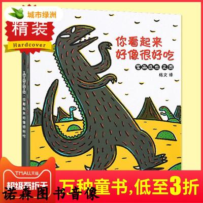 宮西達也恐龍系列繪本你看起來好像很好吃嗎兒童繪本3-6周歲幼兒園小班一年級硬皮精裝國外獲獎蒲蒲蘭繪本館經典繪本 非注